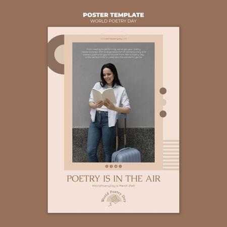 诗歌日打印模板与照片