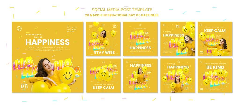 幸福日instagram帖子模板
