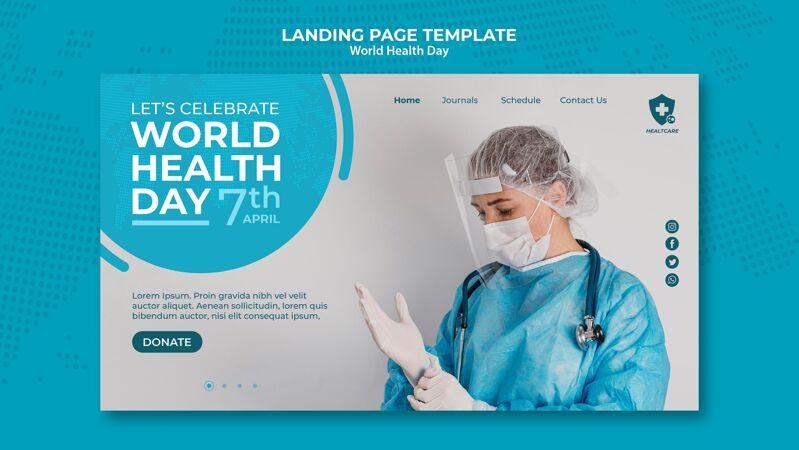世界卫生日网页模板