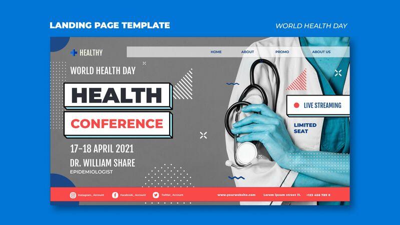 世界卫生日登陆页模板