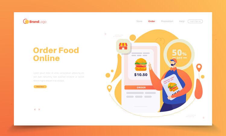 在线订购汉堡包登陆页的概念