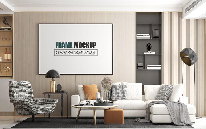 用现代风格的框架模型装饰房间