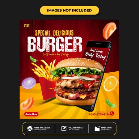 特别美味汉堡社交媒体横幅张贴模板