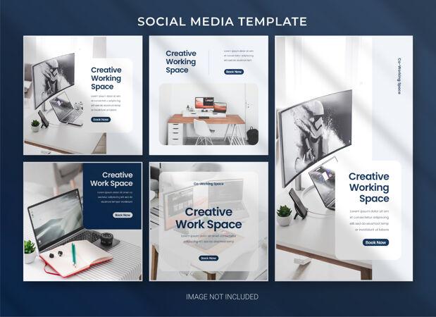 合作空间社交媒体商务包捆绑模板