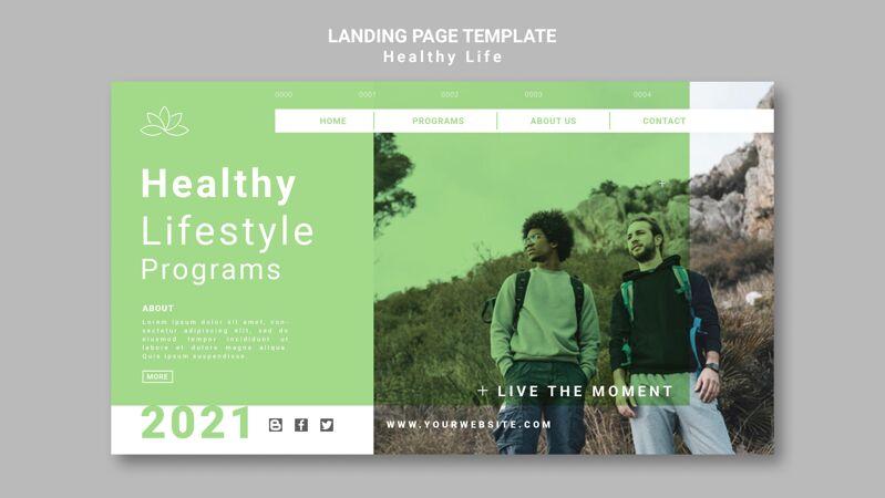 健康生活方式登录页