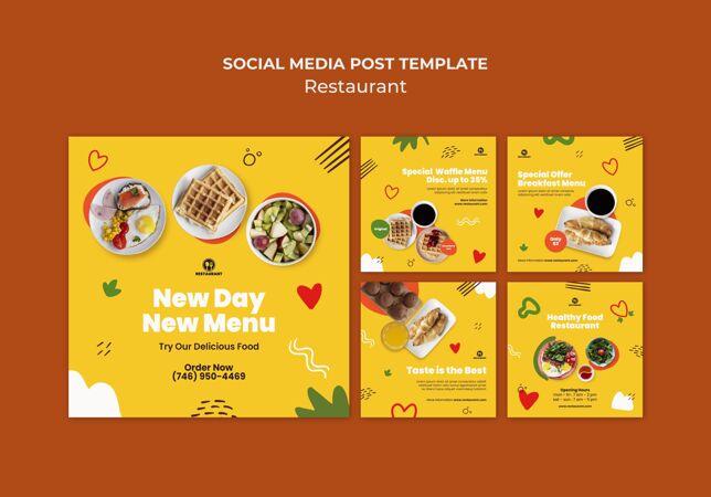 新菜单社交媒体发布模板