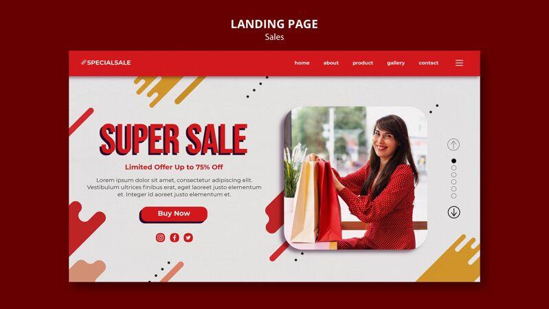 超级销售登录页模板
