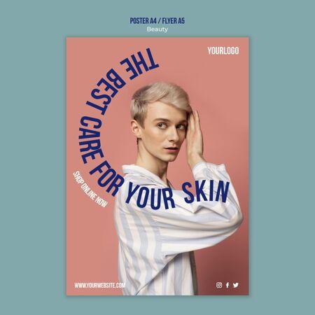 美容护肤产品打印模板