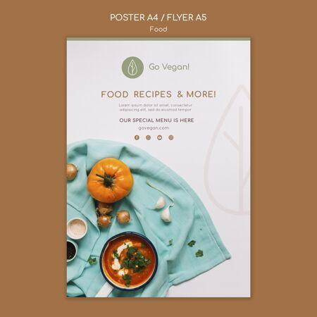 素食垂直海报模板