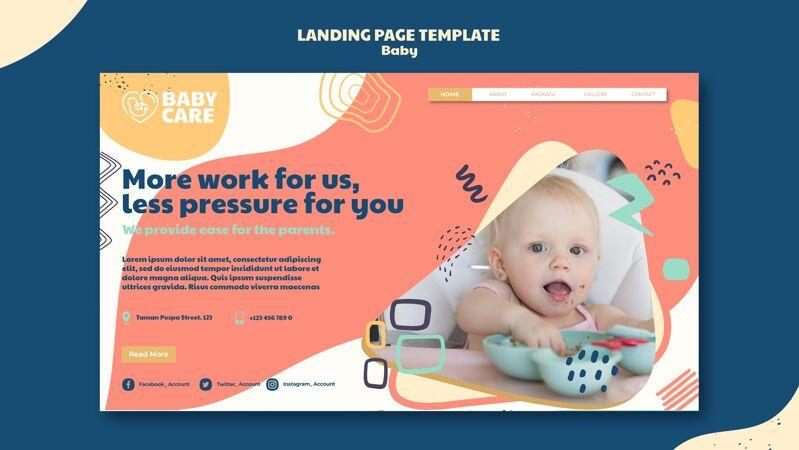婴儿护理专业人士的登录页模板
