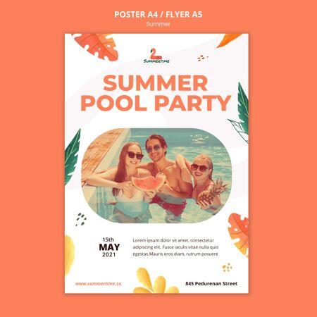 夏日派对海报模板
