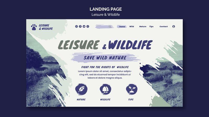 休闲和野生动物登录页