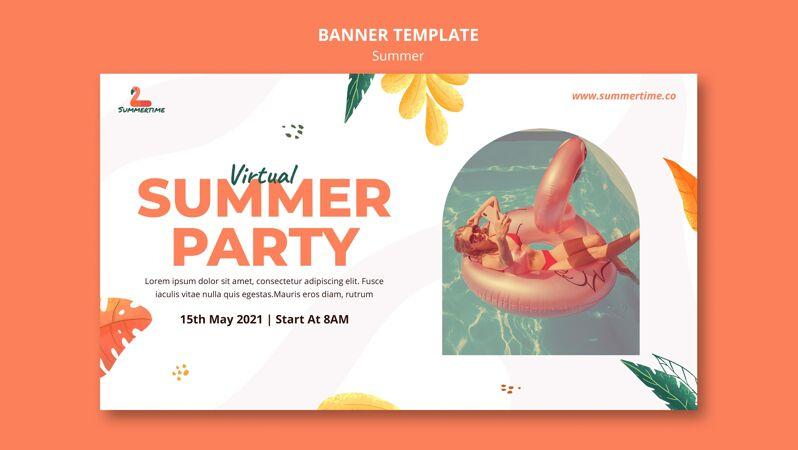 夏季派对横幅模板