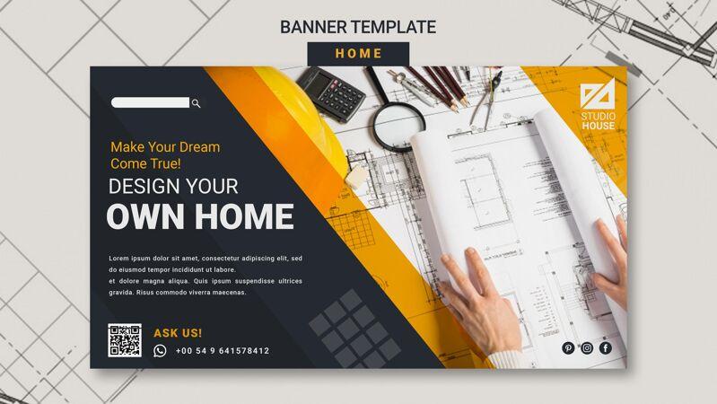 建立自己的主页横幅模板