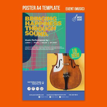 音乐活动海报模板