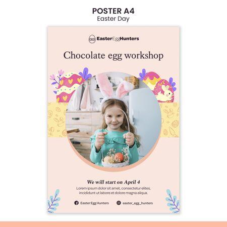 复活节海报与照片