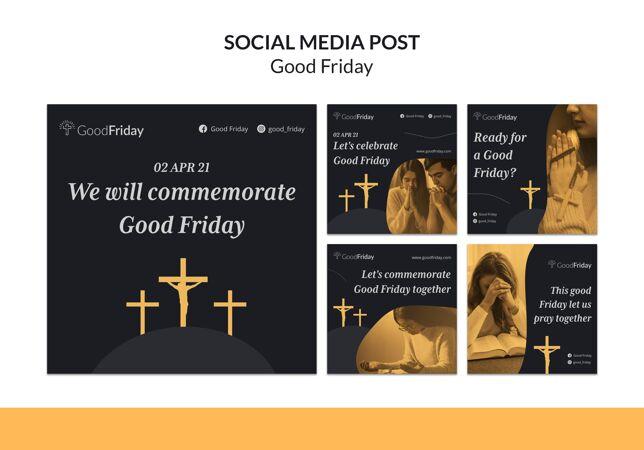 耶稣受难日instagram贴附照片