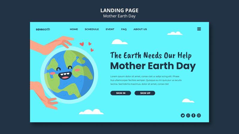 地球母亲日登陆页插图