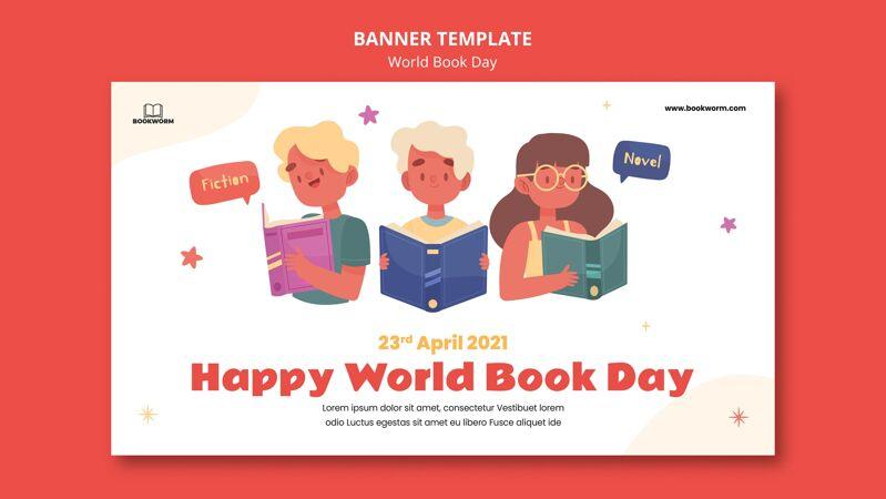图文并茂的世界图书日横幅模板