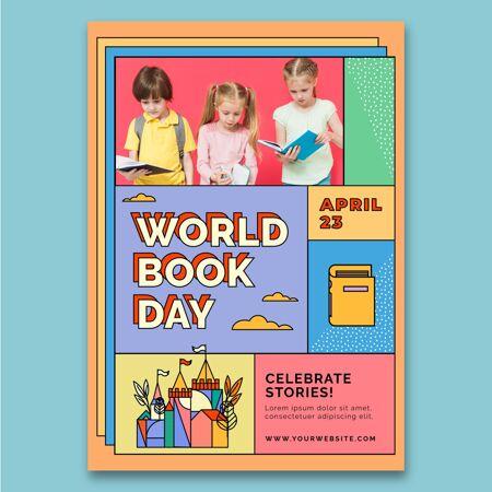 世界图书日垂直海报模板