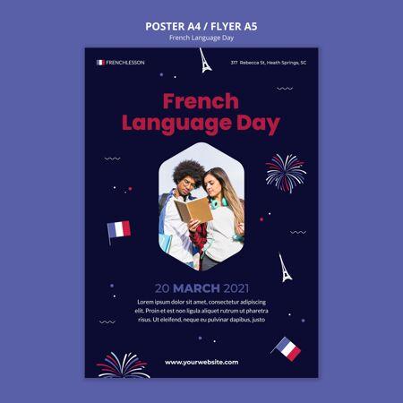 法语日海报模板