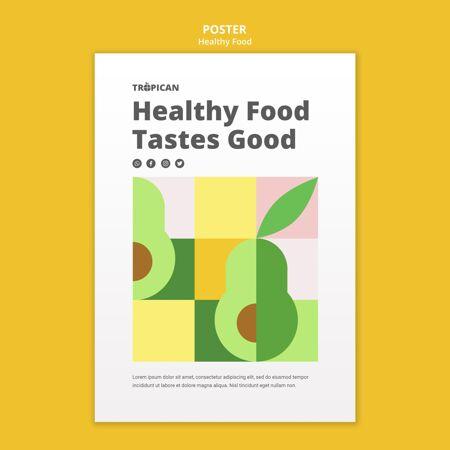 健康食品海报模板
