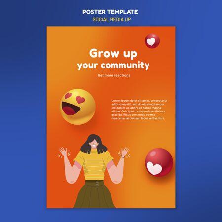 社交媒体海报模板