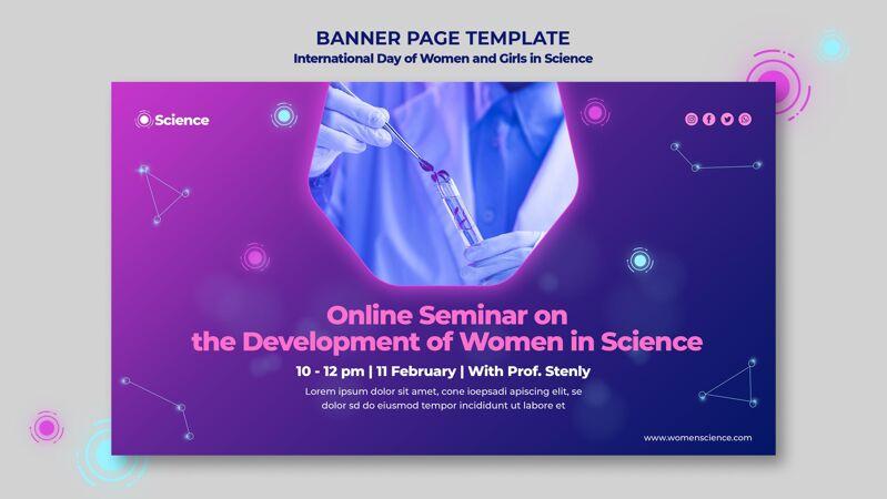 与女科学家一起庆祝国际妇女和女孩科学日的横幅模板