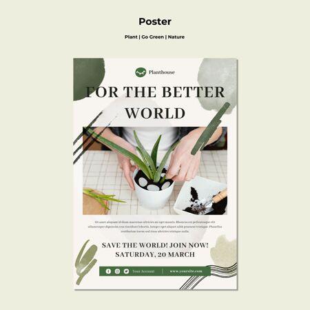 植物去绿色自然海报