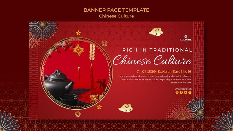 中国文化展横幅