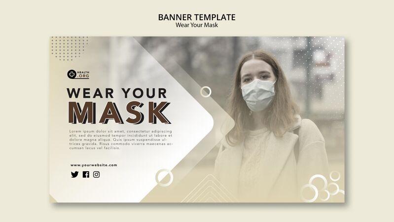 戴上面具横幅网页模板
