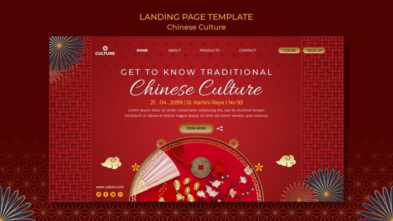 中国文化展登陆页面模板