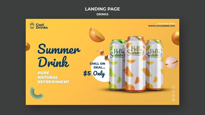 夏季饮料纯点心登陆网页网页模板