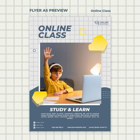 垂直传单模板与儿童在线课程