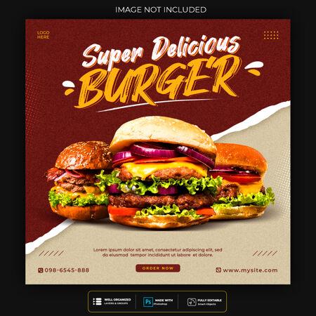 美食社交媒体横幅帖子模板