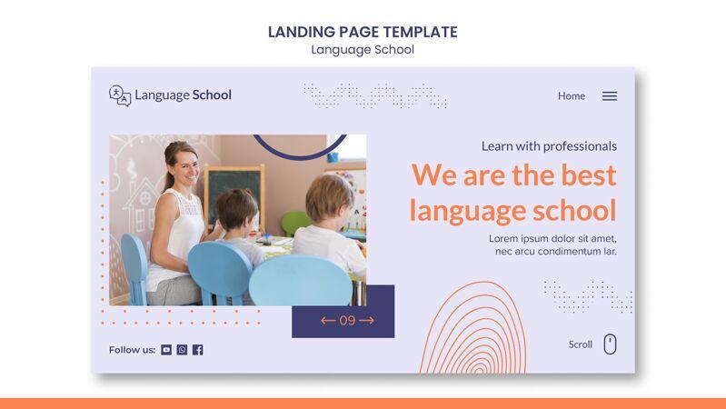 语言学校的登陆页面模板